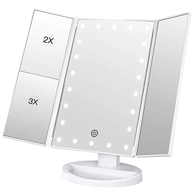 スリル利益経過Sanguine 化粧鏡 女優ミラー 卓上ミラー ライト付き 三面鏡 卓上 化粧鏡 折りたたみ スタンドミラー LED付き 22個LED 2倍&3倍 15倍拡大鏡付き 明るさ 180°自由調整 収納便利 ホワイト