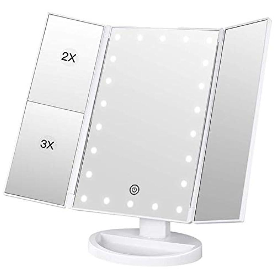 準備ができて要塞独裁Sanguine 化粧鏡 女優ミラー 卓上ミラー ライト付き 三面鏡 卓上 化粧鏡 折りたたみ スタンドミラー LED付き 22個LED 2倍&3倍 15倍拡大鏡付き 明るさ 180°自由調整 収納便利 ホワイト