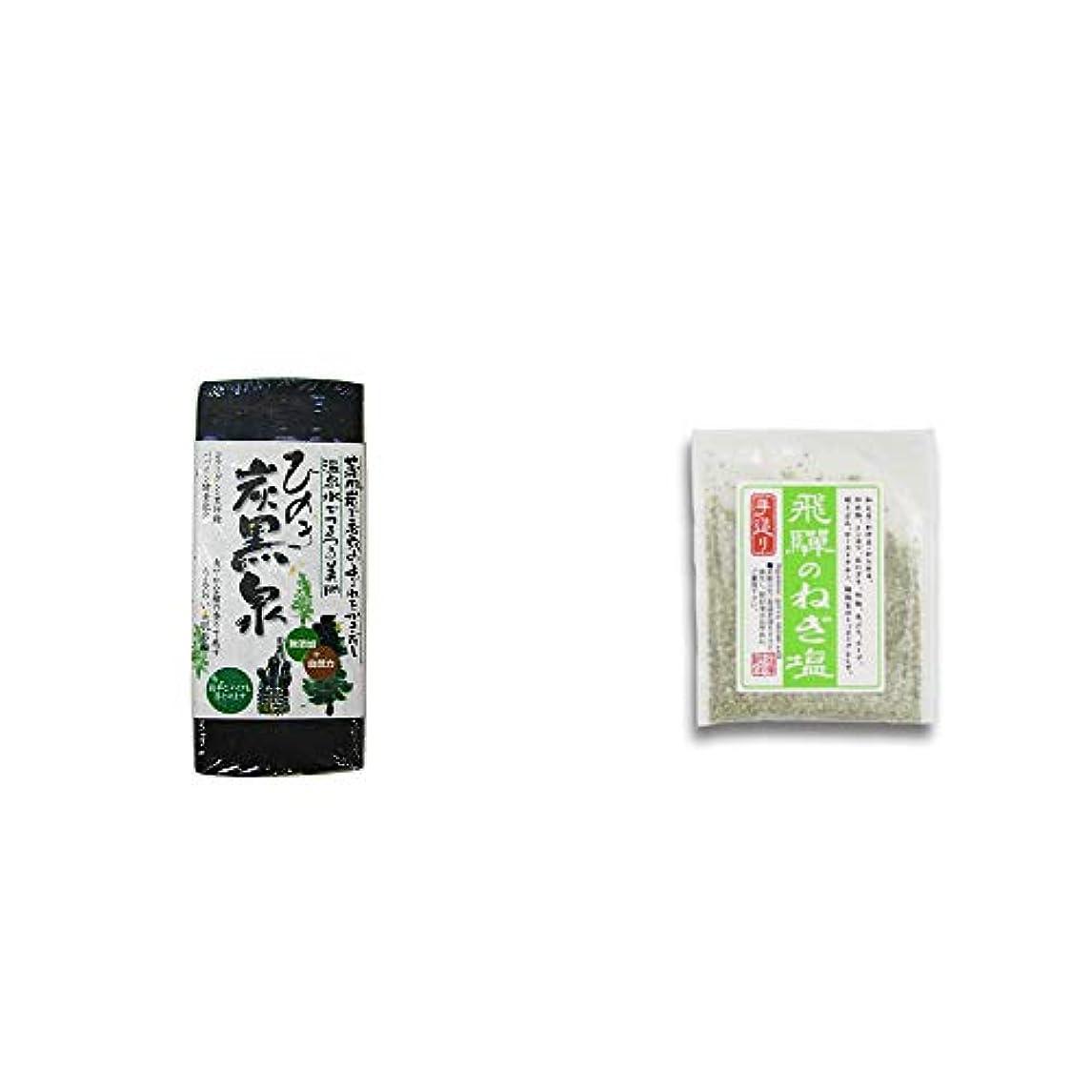 控えめなガスストリーム[2点セット] ひのき炭黒泉(75g×2)?手造り 飛騨のねぎ塩(40g)