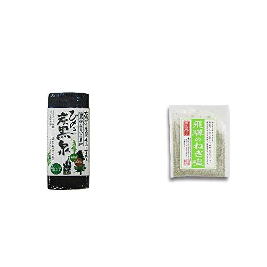 [2点セット] ひのき炭黒泉(75g×2)?手造り 飛騨のねぎ塩(40g)