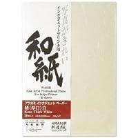 アワガミファクトリー アワガミインクジェットペーパー 楮-薄口-生成 (A2サイズ・10枚) IJ-0322