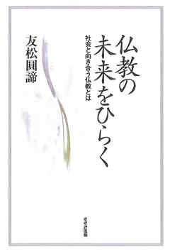 [画像:仏教の未来をひらく―社会と向き合う仏教とは]