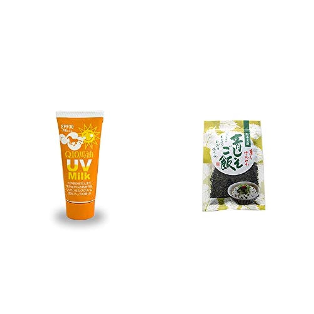 遺棄された適合する義務[2点セット] 炭黒泉 Q10馬油 UVサンミルク[天然ハーブ](40g)?薫りさわやか 青しそご飯(80g)