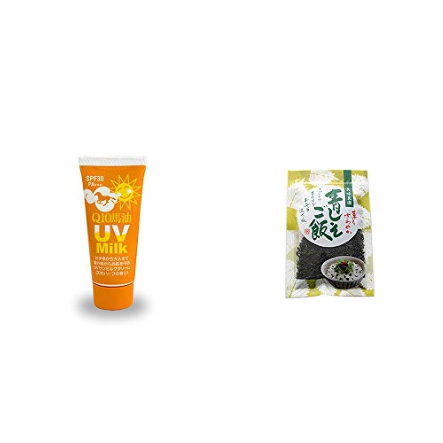 牽引舌な更新[2点セット] 炭黒泉 Q10馬油 UVサンミルク[天然ハーブ](40g)?薫りさわやか 青しそご飯(80g)