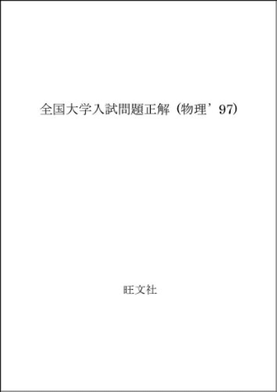 出身地納税者感性全国大学入試問題正解 (物理'97)