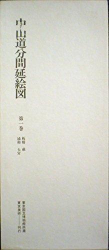 中山道分間延絵図〈第1巻〉板橋 蕨 浦和 大宮 (1976年)