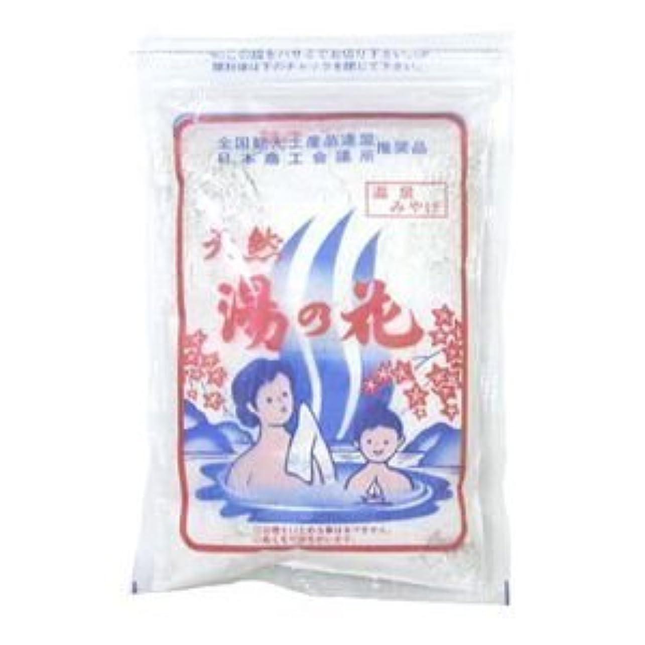 著名なロータリー魅惑する【12個】 天然湯の花 (徳用) F-250 x 12個 (4936626000079-12)