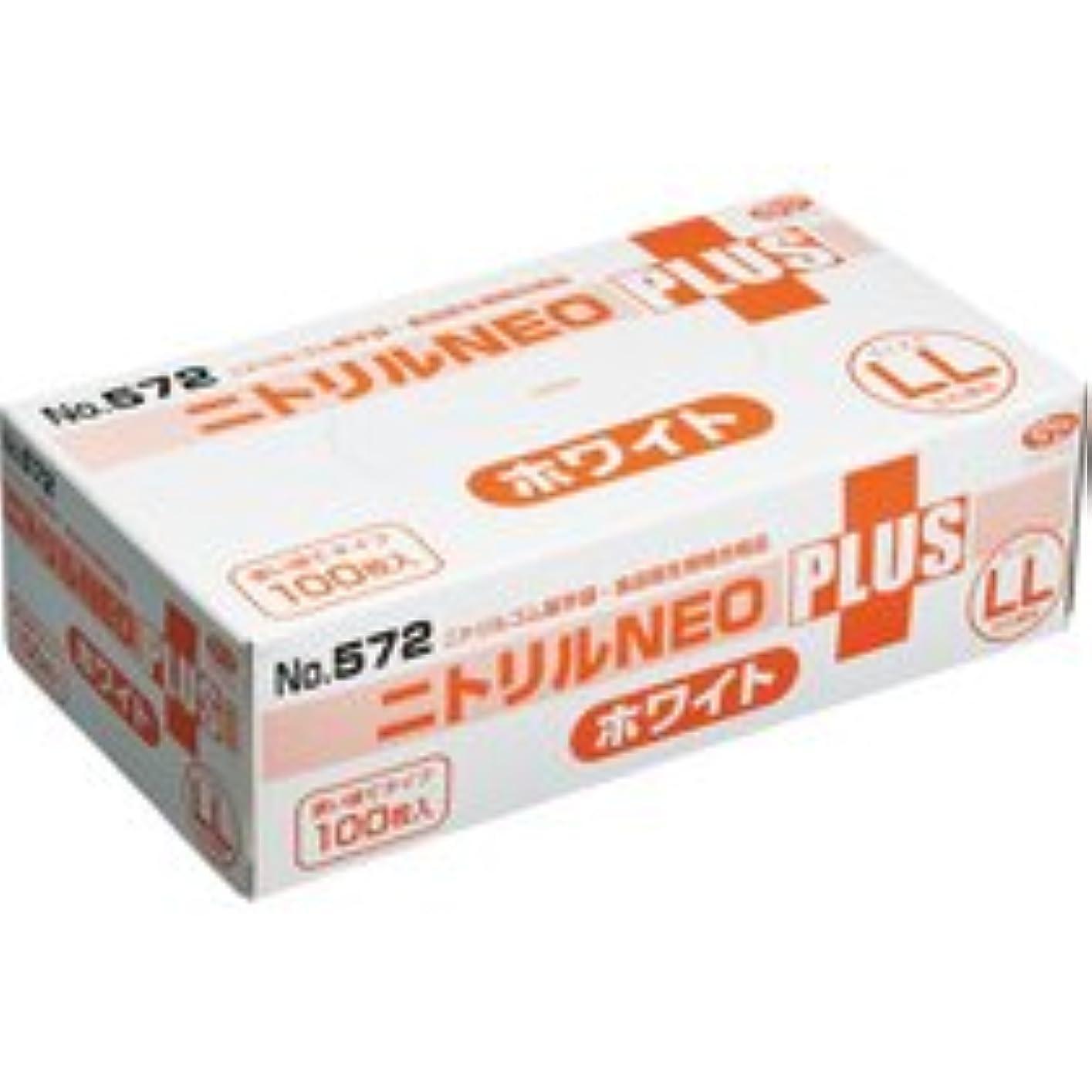 上昇交換エイリアンエブノ ニトリルNEOプラス パウダーイン ホワイト LL NO-572 1箱(100枚)