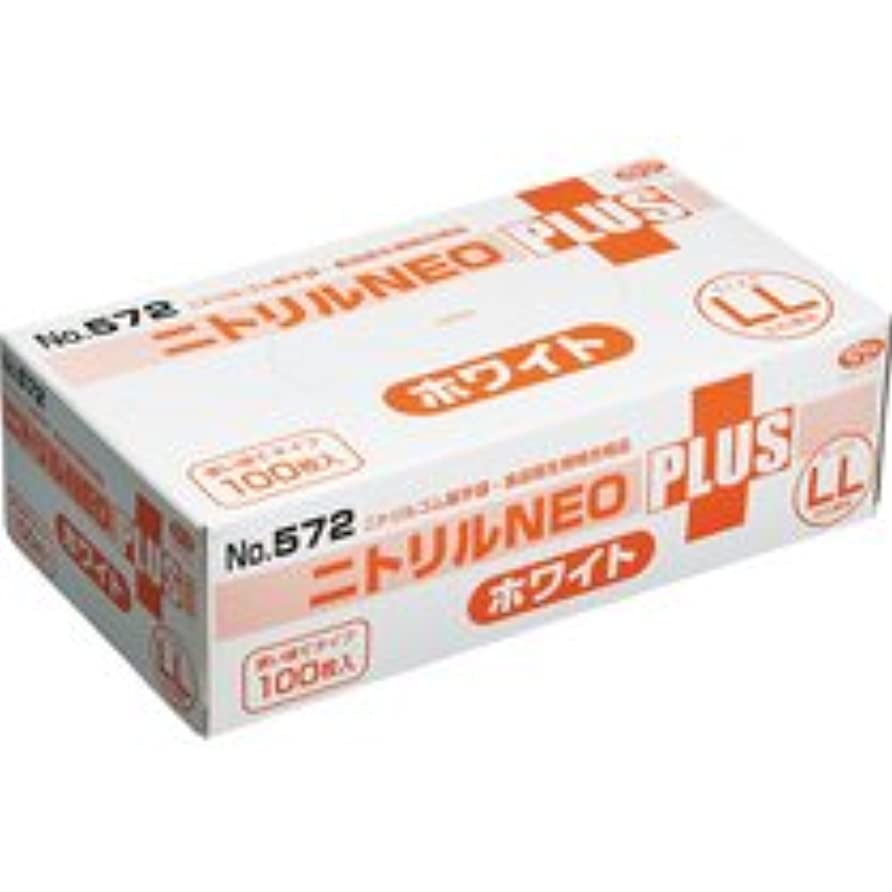 イヤホンロッジ同志エブノ ニトリルNEOプラス パウダーイン ホワイト LL NO-572 1箱(100枚)