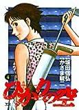 ひかりの空 (4) (ヤングサンデーコミックス)