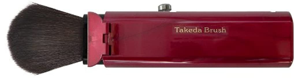 スイよろめく拍手するTakeda Brush 蓋付スライド式携帯用チーク&フェイスブラシ WR FG