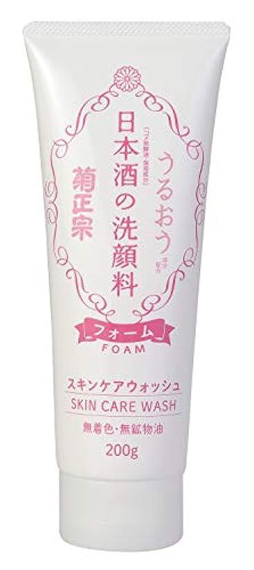 菊正宗 日本酒の洗顔料 200g 弾力泡 洗顔フォーム しっとり
