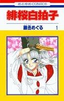 緋桜白拍子 (1) (花とゆめCOMICS)の詳細を見る