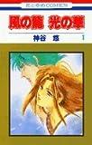 風の龍光の華 / 神谷 悠 のシリーズ情報を見る