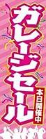 のぼり旗スタジオ のぼり旗 ガレージセール001 大サイズ H2700mm×W900mm