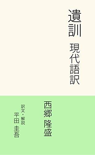 遺訓 現代語訳の詳細を見る
