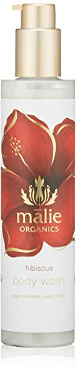 免疫する省八Malie Organics(マリエオーガニクス) ボディウォッシュ ハイビスカス 224ml
