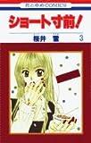 ショート寸前! 3 (花とゆめCOMICS)