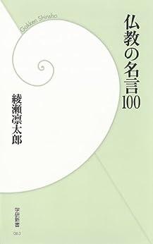 [綾瀬凜太郎]の仏教の名言100 学研新書