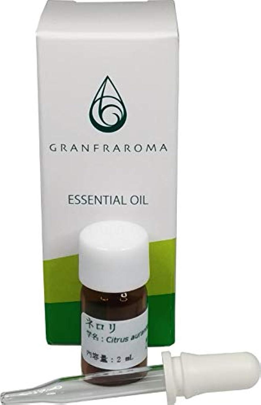 リスナー増加するしゃがむ(グランフラローマ)GRANFRAROMA 精油 ネロリ 水蒸気蒸留法 エッセンシャルオイル 2ml