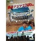 FLEX ShowAikawa RACING SPECIAL 激走アジア2200㎞ [DVD]