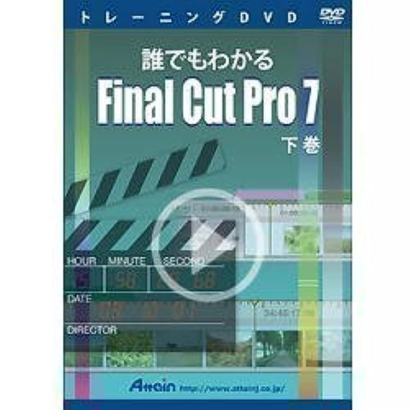 アテイン 誰でもわかるFinal Cut Pro 7 下巻