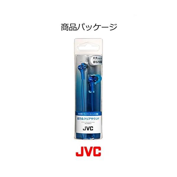 JVC HA-FX26-A カナル型イヤホン ブルーの紹介画像7