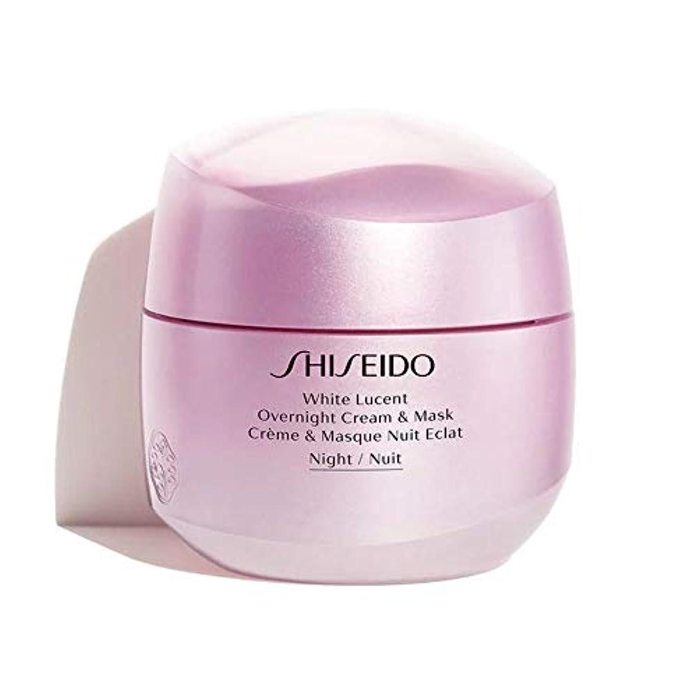 望み配管可動式資生堂 White Lucent Overnight Cream & Mask 75ml/2.6oz並行輸入品