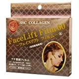 HSC FaceLift Film 60(フェイスリフトフィルム60枚入)