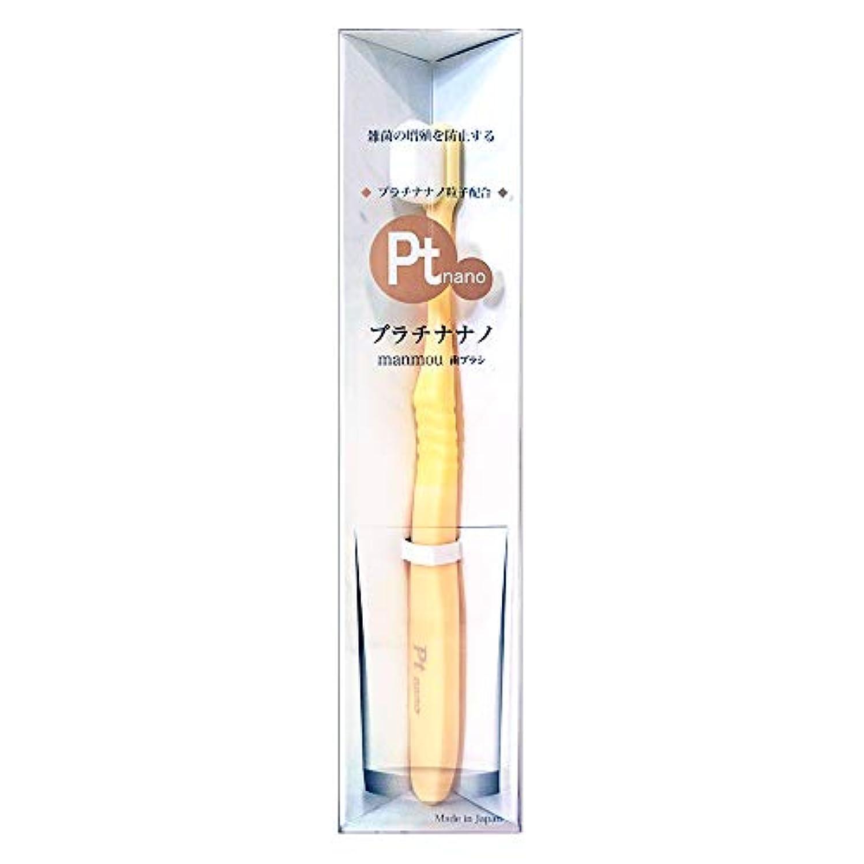 予防接種書誌最大のPt nano マンモウ歯ブラシ (アイボリー)
