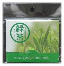 緑茶紙せっけん 2個セット