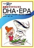 Amazon.co.jp血液をサラサラにする・DHA・EPA