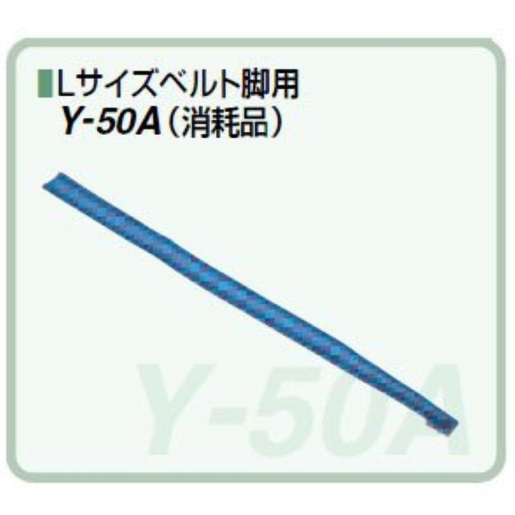 広々スカープピケ【ドクターメドマー】脚用Lサイズベルト Y-50A(片脚)
