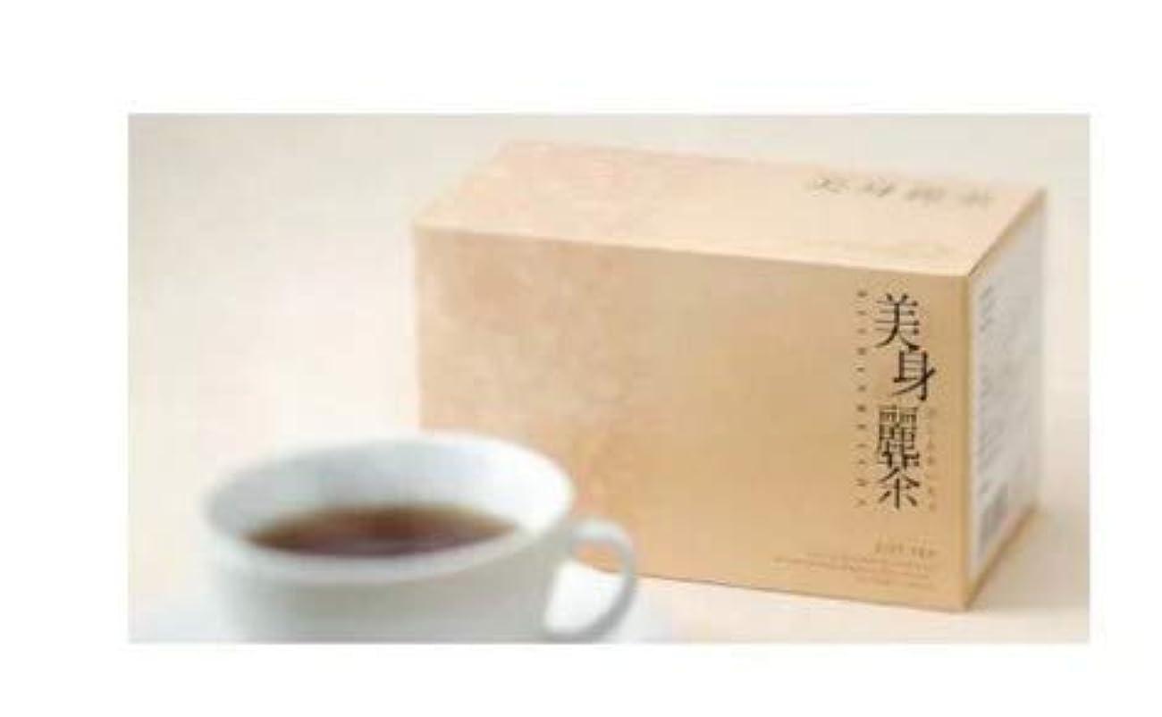 ブルーベル抽象名義で【日本製】美身麗茶 びしんれいちゃ 3g×30包入 アップルティー味 ダイエット 健康茶 オーガニック デトックス スリム ヘルシー 美容 スリムボディ