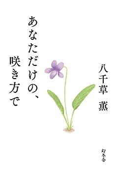 [八千草薫]のあなただけの、咲き方で (幻冬舎単行本)