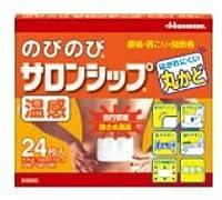 【第3類医薬品】のびのびサロンシップ温感 24枚入 ×9