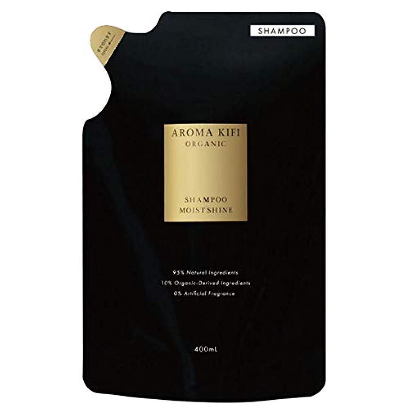 アロマキフィ オーガニック シャンプー 詰替え 400ml 【モイスト&シャイン】サロン品質 ノンシリコン 無添加 アロマティックハーブの香り