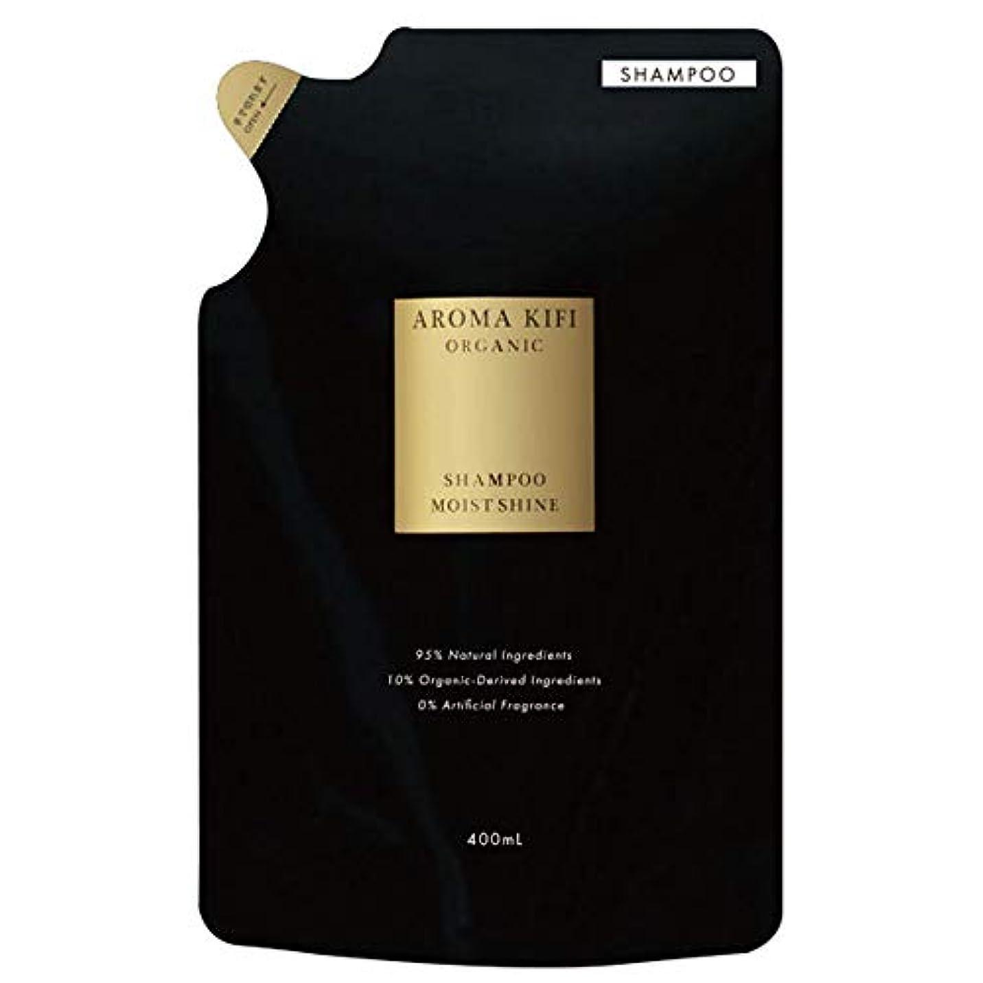 生きている重要な推測アロマキフィ オーガニック シャンプー 詰替え 400ml 【モイスト&シャイン】サロン品質 ノンシリコン 無添加 アロマティックハーブの香り