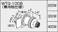 【0706596】ノーリツ 給湯器 関連部材 給排気トップ(2重管方式及び2本管方式) WTG-100B (寒冷地仕様) 200W