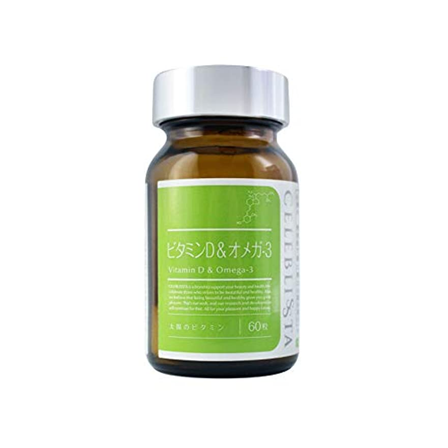 雄弁ベル緑CELEBLISSTA ( セレブリスタ ) ビタミンD&オメガ-3 ( 基礎サプリ ビタミンD / 60粒 ) サーモンオイル配合 サプリメント ( 日本製 )