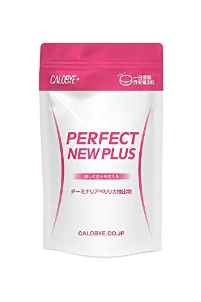ふりをするドライブためらう【カロバイプラス公式】CALOBYE+ Perfect New Plus(カロバイプラス?パーフェクトニュープラス)