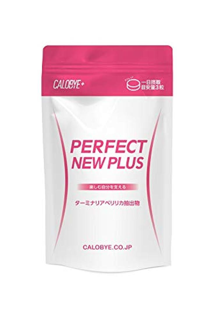 変な追放保守的【カロバイプラス公式】CALOBYE+ Perfect New Plus(カロバイプラス?パーフェクトニュープラス)