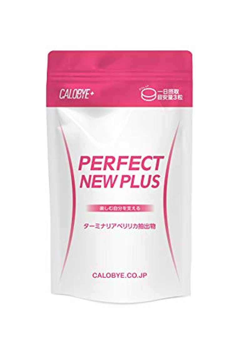惑星我慢する解釈する【カロバイプラス公式】CALOBYE+ Perfect New Plus(カロバイプラス?パーフェクトニュープラス)