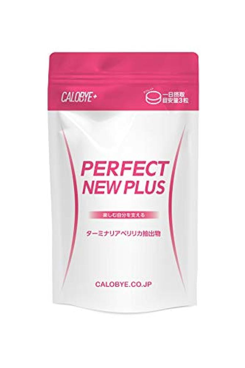延期するゆるく若者【カロバイプラス公式】CALOBYE+ Perfect New Plus(カロバイプラス?パーフェクトニュープラス)