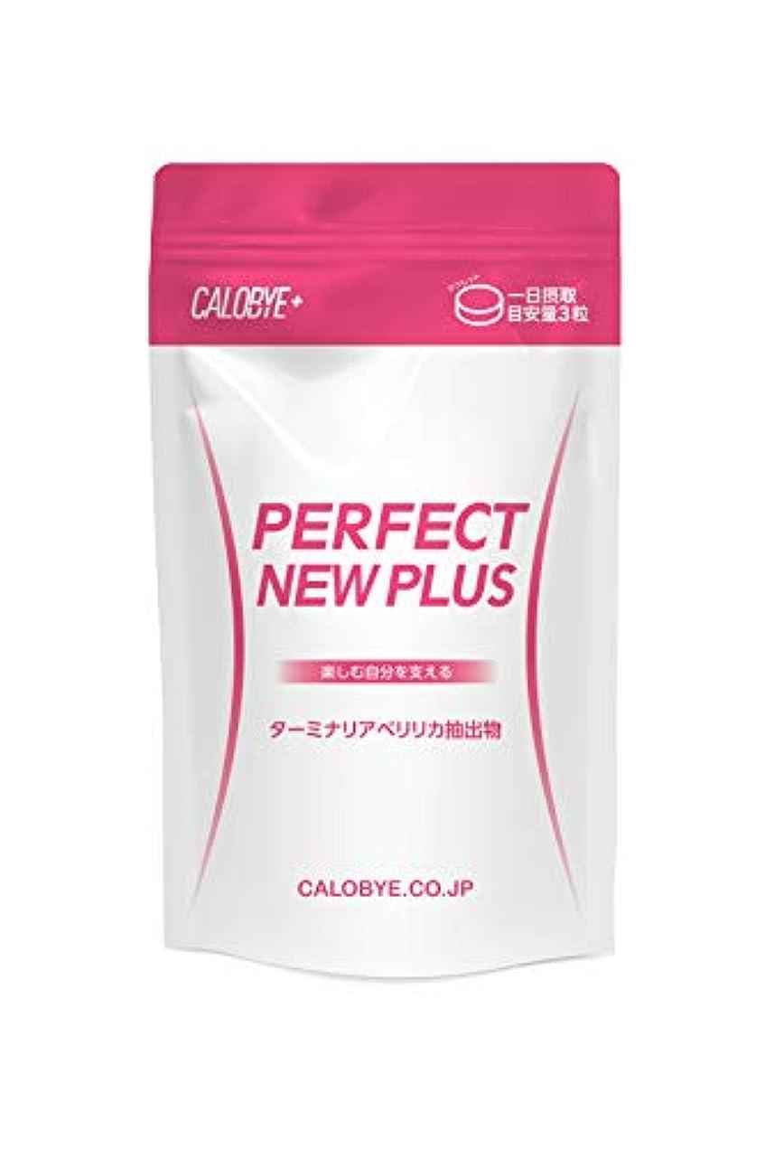フェンス大統領護衛【カロバイプラス公式】CALOBYE+ Perfect New Plus(カロバイプラス?パーフェクトニュープラス)