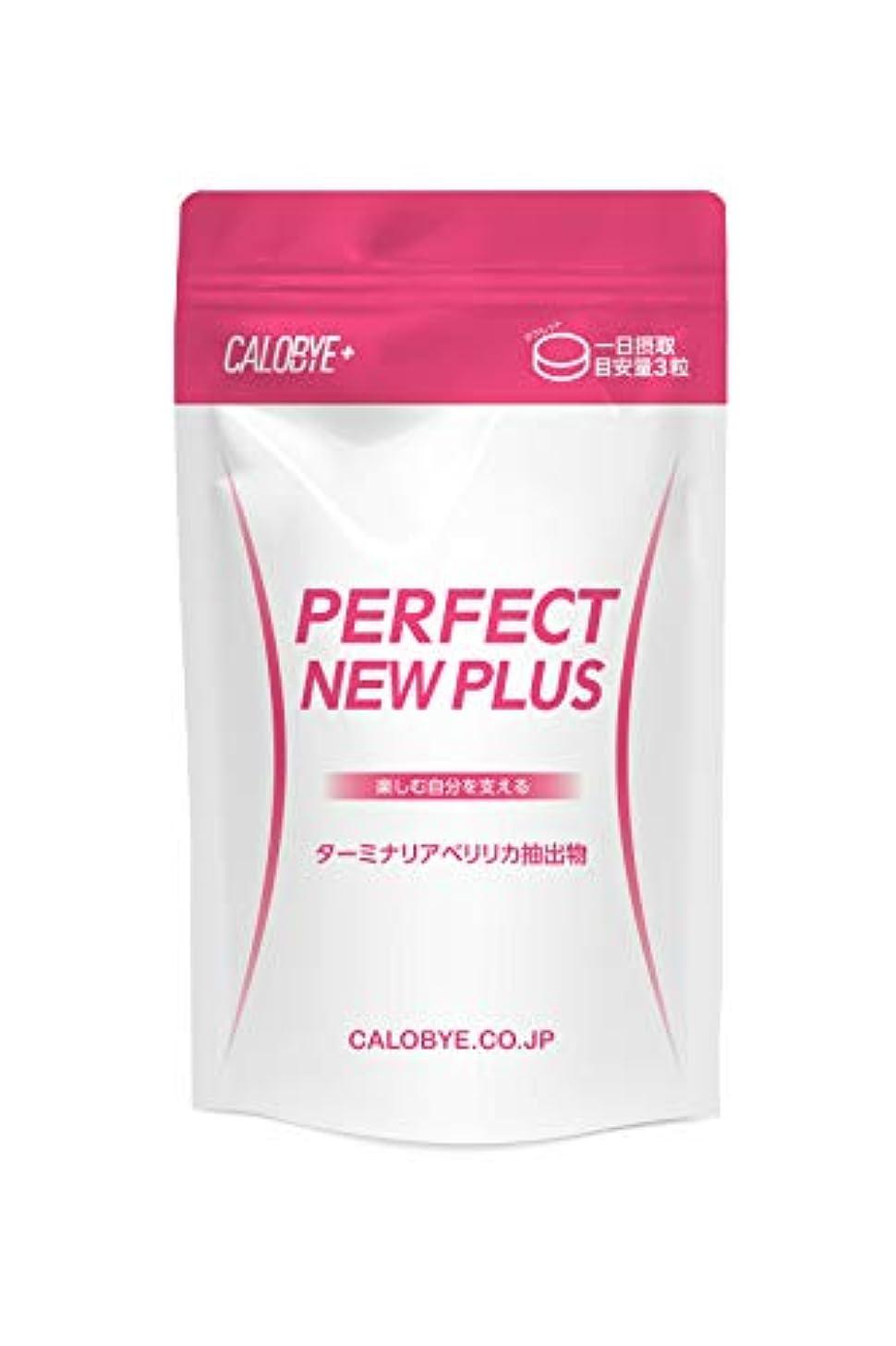 処理するフラッシュのように素早くフラッシュのように素早く【カロバイプラス公式】CALOBYE+ Perfect New Plus(カロバイプラス?パーフェクトニュープラス)