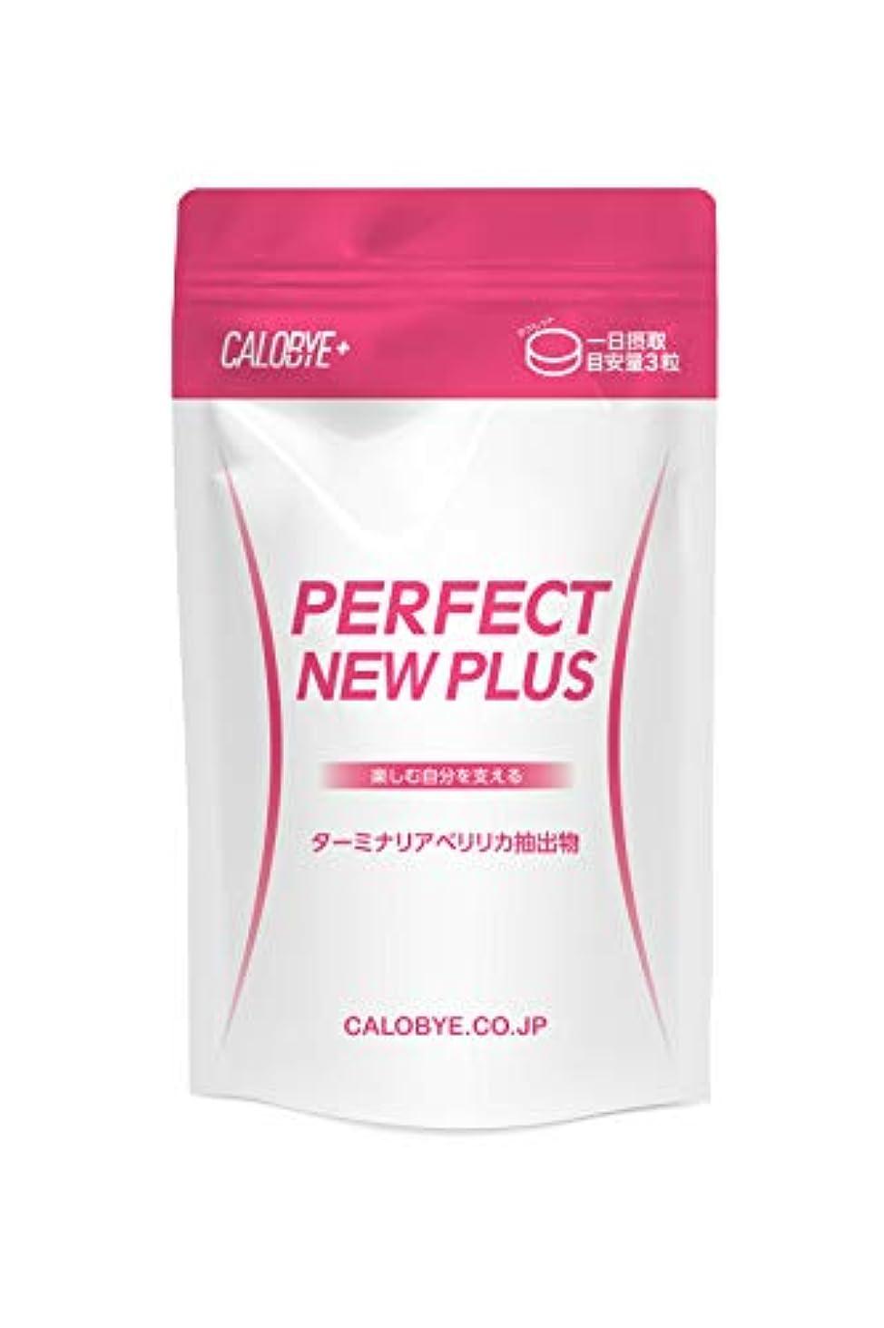 手首置き場緊急【カロバイプラス公式】CALOBYE+ Perfect New Plus(カロバイプラス?パーフェクトニュープラス)
