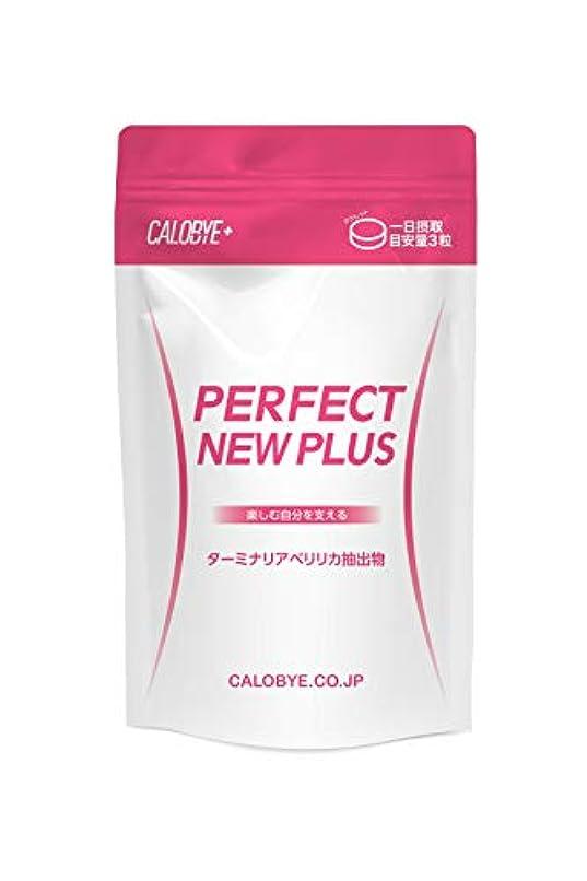 敵意突っ込む私【カロバイプラス公式】CALOBYE+ Perfect New Plus(カロバイプラス?パーフェクトニュープラス)