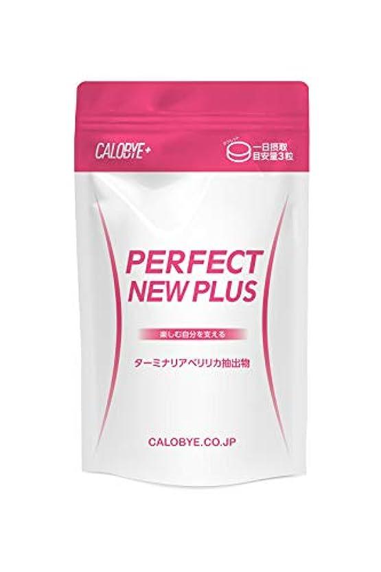 余分な敬な有名な【カロバイプラス公式】CALOBYE+ Perfect New Plus(カロバイプラス?パーフェクトニュープラス)