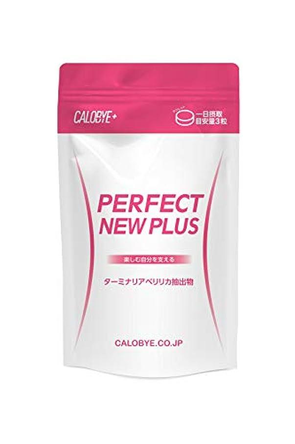 郡バックグラウンド熱狂的な【カロバイプラス公式】CALOBYE+ Perfect New Plus(カロバイプラス?パーフェクトニュープラス)